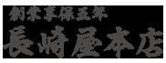 長崎屋ロゴ