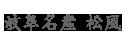 岐阜名産松風